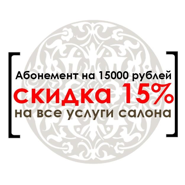 Абонемент в SPA на 15000 рублей