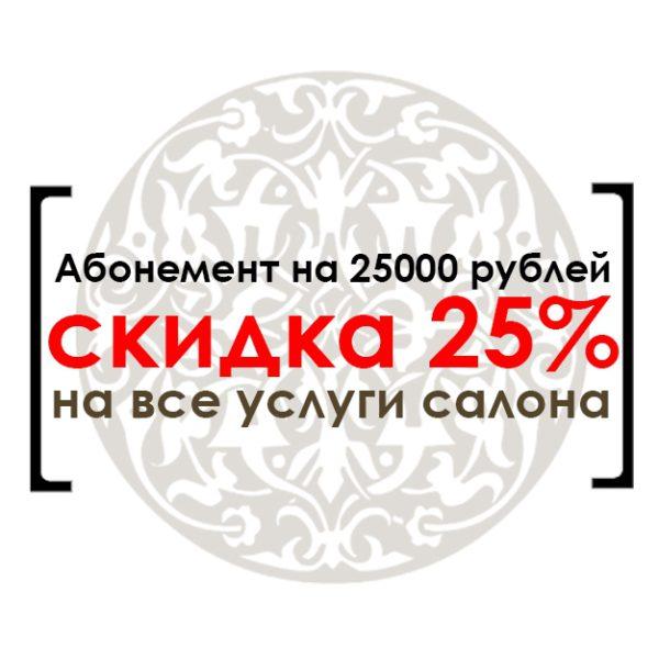 Абонемент в SPA на 25000 рублей