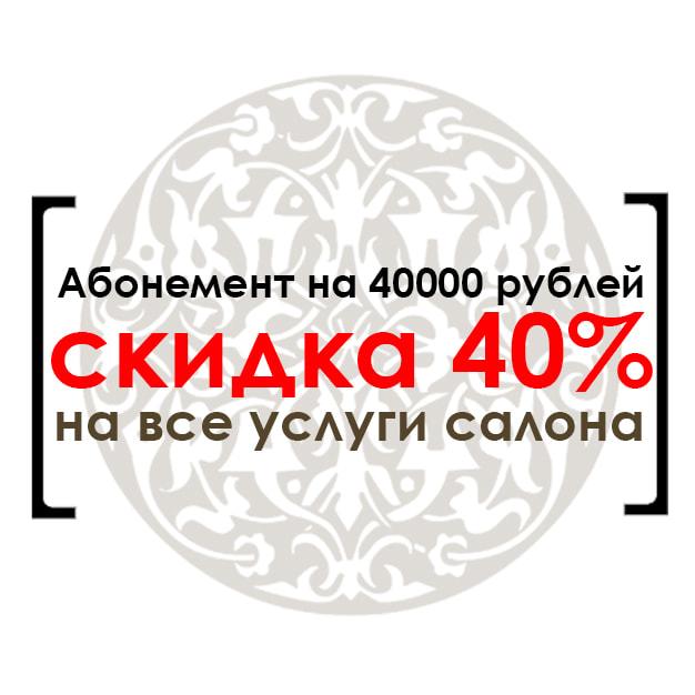Абонемент в SPA на 40000 рублей